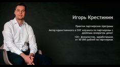 Как зарабатывать 50000 рублей в месяц.  Партнерки с Игорем Крестининым