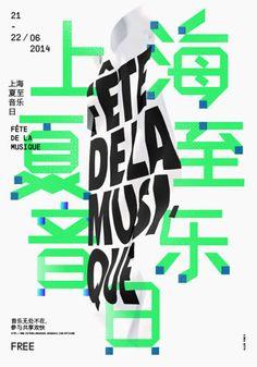Fête de la musique, Shanghai