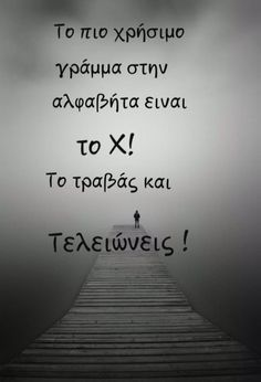Greek Quotes, Qoutes, Inspirational Quotes, Words, Pictures, Life, Quotations, Life Coach Quotes, Photos
