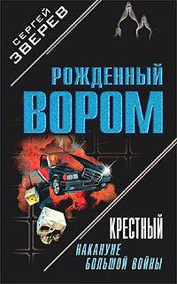 Крестный. Накануне большой войны #детскиекниги, #любовныйроман, #юмор, #компьютеры, #приключения, #путешествия