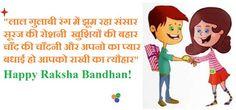 Top 5 Awesome Rakhi Quotes #Rakhi Quotes