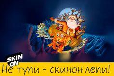 Новый год  уже совсем близко, успей затариться  на skinon.ru ! http://skinon.ru/skin/novij_god_1/?refs=14357 #скин #скинон #новый год #дед мороз