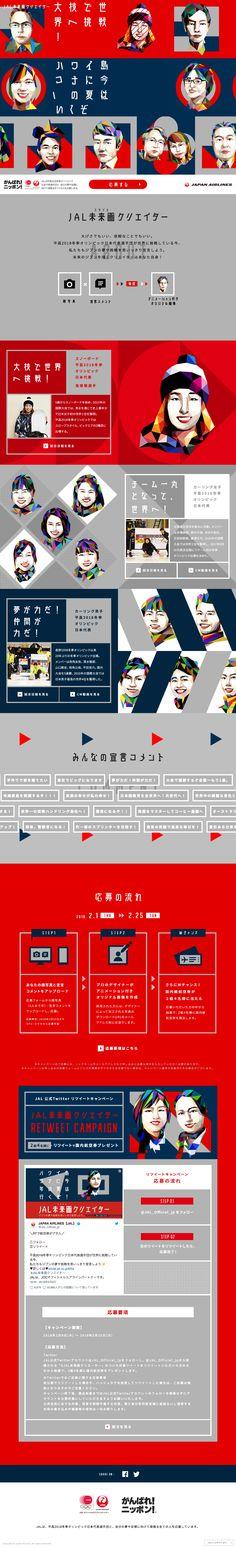JAL未来画クリエイター https://www.jal-miraie.com/