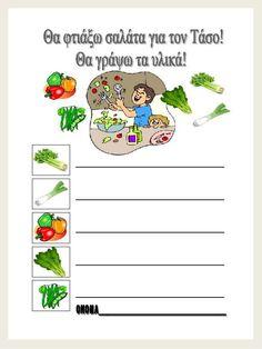 Greek Language, School Staff, Primary School, Counseling, Fails, Activities For Kids, Preschool, Letters, Teaching