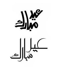 javed aslam's calligraphy Eid Mubarak #calligraphy #typography #design