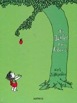 Booktopia has The Giving Tree, Rise and Shine by Shel Silverstein. Buy a discounted Hardcover of The Giving Tree online from Australia's leading online bookstore. Shel Silverstein, I Love Books, Good Books, Books To Read, Pretty Little Liars, The Giving Tree, Children's Literature, Love Reading, So Little Time