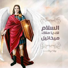 Christian Religions, Archangel Michael, Bible Art, Screen Wallpaper, Ikon, Jesus Christ, Saints, Wonder Woman, 3d