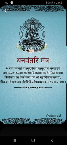 Sanskrit Quotes, Sanskrit Mantra, Vedic Mantras, Hindu Mantras, Hindu Vedas, Hindu Deities, Spiritual Words, Spiritual Symbols, Lord Shiva Mantra