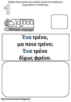 Greek Numbers, Learn Greek, Greek Language, Math For Kids, Mathematics, Sentences, Kindergarten, Maths, Math Equations