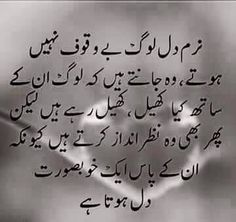 So nice and true Urdu Poetry Romantic, Love Poetry Urdu, My Poetry, Poetry Quotes, Wisdom Quotes, True Quotes, Qoutes, Deep Poetry, Quotable Quotes