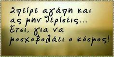 Greek Quotes, Wise Quotes, Poetry Quotes, Words Quotes, Funny Quotes, Inspirational Quotes, Sayings, Explanation Quotes, Greek Words
