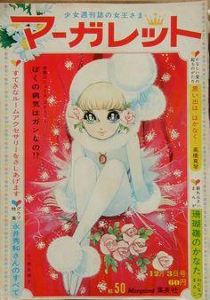 Feh Yes Vintage Manga | Nishitani Yoshiko ballet manga