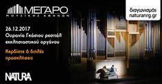 Διαγωνισμός Natura NRG με δώρο έξι διπλές προσκλήσεις για τοΡεσιτάλ εκκλησιαστικού οργάνου στο Μέγαρο Μουσικής http://getlink.saveandwin.gr/9J7