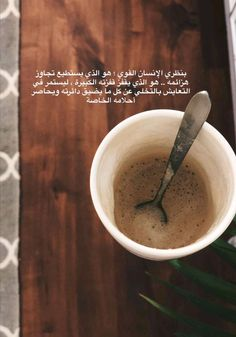 Snapchat Quotes, Arabic Words, Arabic Quotes, Deep Words, Photo Quotes, Sentences, Quotation, Texts, Messages