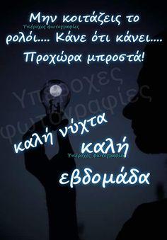 Good Night, Good Morning, Greek Quotes, Memes, Fictional Characters, Decor, Nighty Night, Buen Dia, Decoration