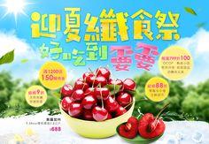 迎夏纖食祭│加州櫻桃↘86/斤│紅布朗↘送梅森罐│玉荷包↘137/斤│黑丸仙草57/桶