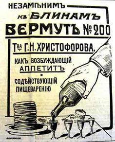 Дореволюционная реклама на масленицу