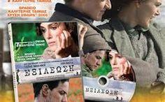 εξιλεωση ταινια - Αναζήτηση Google