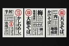 大衆蕎麦 荒井屋/ショップツール | THE END