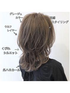 Hair Inspo, Hair Inspiration, Japan Hairstyle, Mullet Hairstyle, Hair Arrange, Layered Hair, About Hair, Hair Goals, My Hair