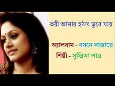 Tori Amar Hothath Dube Jay | Susmita Patra