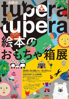 A toy box full of tupera tupera picture books - Graphis