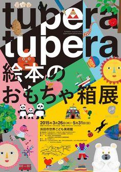 A toy box full of tupera tupera picture books - Graphis