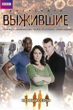 Выжившие 2 сезон (2010)
