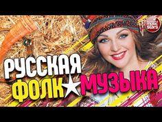 РУССКАЯ ФОЛК✰МУЗЫКА ✪ ЛУЧШИЕ ПЕСНИ ✪ ЛЮБИМЫЕ НАРОДНЫЕ ПЕСНИ ✪ RUSSIAN FOLK MUSIC ✪ BEST SONGS ✪ - YouTube