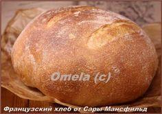 Французский хлеб от Сары Мансфильд (в духовке) Французский хлеб от Сары Мансфильд (в духовке)