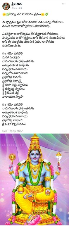 Vishnu Vedic Mantras, Hindu Mantras, Hindu Vedas, Telugu Inspirational Quotes, Silver Pooja Items, Bhakti Song, Hindu Rituals, Sanskrit Mantra, Lord Shiva Family