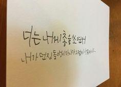 뼈있는말 Wise Quotes, Famous Quotes, Inspirational Quotes, Korean Handwriting, Learn Korean, Cool Words, Quotations, How To Memorize Things, Mindfulness