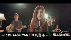 ▼ LET ME LOVE YOU《讓我愛你》-ATC, Alex Goot, & KHS Cover 中文字幕▼