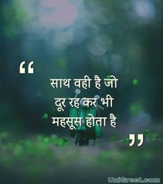 Friendship Quotes In Hindi, Hindi Quotes On Life, Sad Quotes, Buddha Quotes Inspirational, Positive Quotes, Motivational Quotes, Best Quotes Images, Whatsapp Profile Picture, Bollywood Quotes