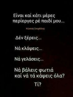 New Quotes, Wisdom Quotes, Funny Quotes, Fighting Depression, Overcoming Depression, Meaning Of Life, Greek Quotes, Life Is Good, Meant To Be