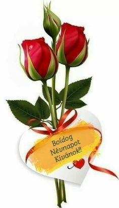 Happy Name Day, Gerbera, Emoticon, Holidays And Events, Diy And Crafts, Blessed, Happy Birthday, Clip Art, Names