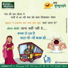Joke Of The Day In Hindi On School Kya Hai Smile Jokes Jokes In