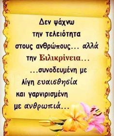Greek Quotes, Cover, Books, Hardanger, Libros, Book, Book Illustrations, Libri