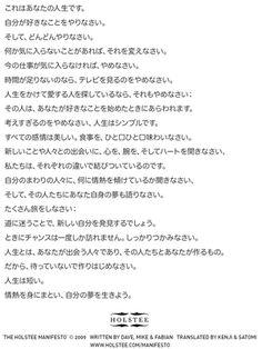 HOLSTEEという海外の会社のマニュフェストの日本語版。これに出逢わせていただいたFBのつながりの縁がうれしいです。仕事もプライベートも人生そのものとして自分らしく能動的に生きることを掲げているところに共感しました。