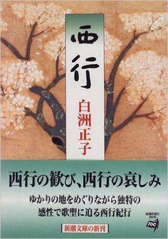 西行 (新潮文庫) | 白洲 正子 | 本 | Amazon.co.jp