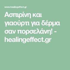 Ασπιρίνη και γιαούρτι για δέρμα σαν πορσελάνη! - healingeffect.gr Best Beauty Tips, Beauty Make Up, Beauty Secrets, Beauty Hacks, Hair Beauty, Face Treatment, Health And Beauty, Health And Wellness, Beauty
