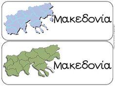 Δραστηριότητες, παιδαγωγικό και εποπτικό υλικό για το Νηπιαγωγείο & το Δημοτικό: Ταξίδι στην Ελλάδα: μαθαίνοντας για τα γεωγραφικά διαμερίσματα Greece Map, Geography, Education, Blog, How To Make, Blogging, Onderwijs, Learning