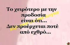 Η προδοσία. Smart Quotes, Clever Quotes, Book Quotes, Me Quotes, Greek Words, Greek Quotes, Uplifting Quotes, Picture Quotes, Wise Words