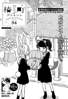 Tsubaki Chou Lonely Planet CH. 34 cover!