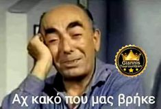 Greek Quotes, Just In Case, Picture Video, Laughing, Funny Quotes, Sayings, People, Funny Phrases, Lyrics