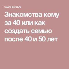 Знакомства кому за 40 или как создать семью после 40 и 50 лет