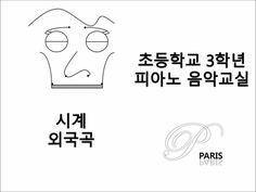 [초등학교 음악 교과서] 시계, 외국곡 - [Music textbook] Clock