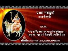 Navratri Images, Durga Maa, Hindi Quotes, Mantra, Festivals, Spirituality, Spiritual, Concerts, Festival Party