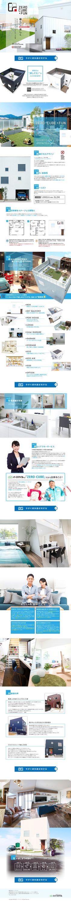ランディングページ(LP)制作実績。大阪市浪速区の株式会社イースマイルより制作依頼を受け、教材・サービスの暮らし楽しく「ZERO CUBE + FUN」商品ページをデザイン。LPOならランディングページ制作.jp