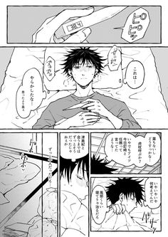 Anime Love Story, Father And Son, Attack On Titan, Manga, Comics, Cute, Cute Anime Couples, Couple, Sketch